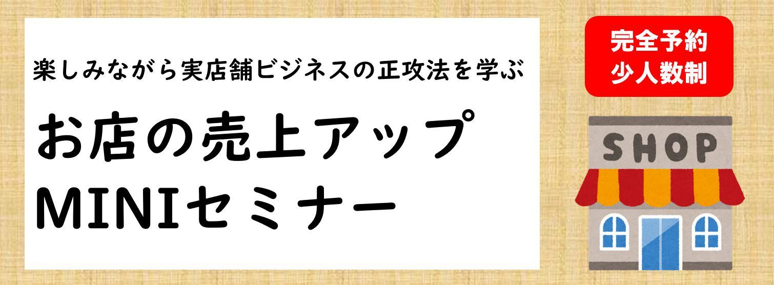 大阪市北区の店舗集客・SNS活用・SEO対策などお店の売上アップMINIセミナー