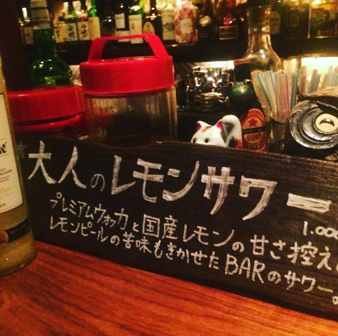 大人のレモンサワー2 大阪西天満キッチンレモンバー