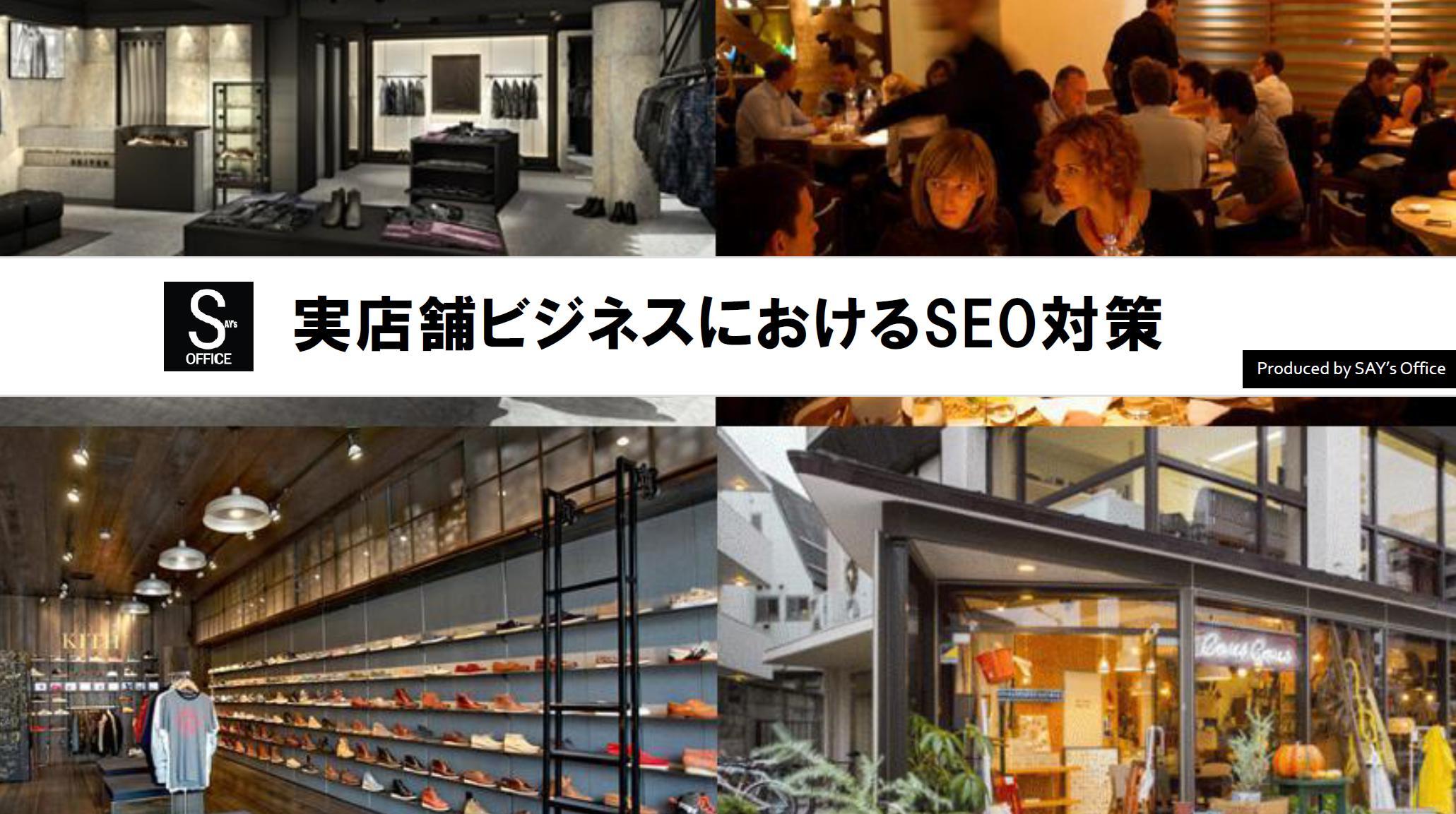 実店舗ビジネス向けホームページSEO対策セミナー資料