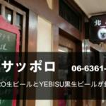 新梅田食道街 北斗サッポロ