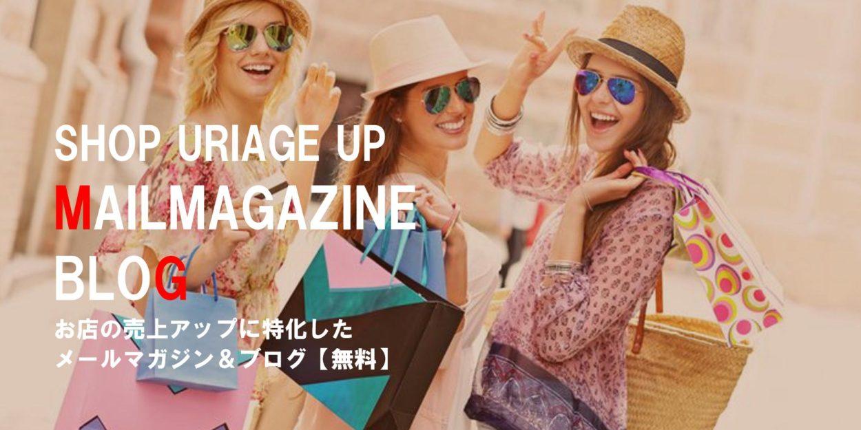 お店の売上アップメールマガジン&ブログ