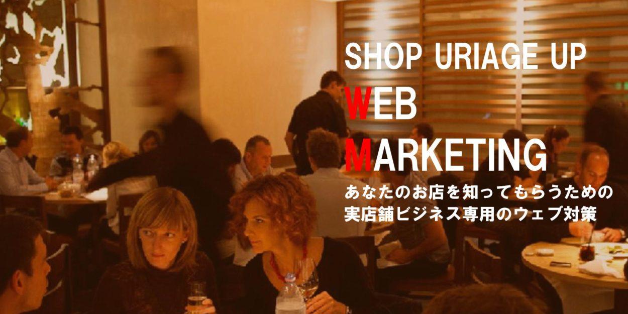 お店の売上アップ特化型ウェブマーケティング