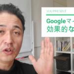 【実店舗ビジネス】Googleマイビジネスと公式ホームページでさらにSEO対策を強化しよう!