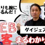 【ダイジェスト版】WEB集客まるわかり講座(実店舗ビジネス向け)