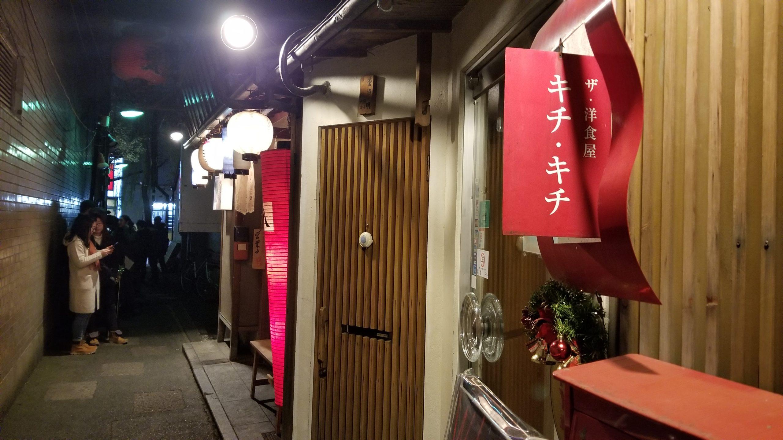 京都先斗町 ザ・洋食屋キチキチ