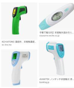 接触せずに検温できる体温計一覧