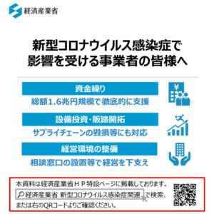 【経済産業省】新型コロナウイルス感染症で 影響を受ける事業者の皆様へ