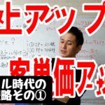 僕のアパレル時代の売上アップ成功戦略①~theory時代のパンツ戦略~