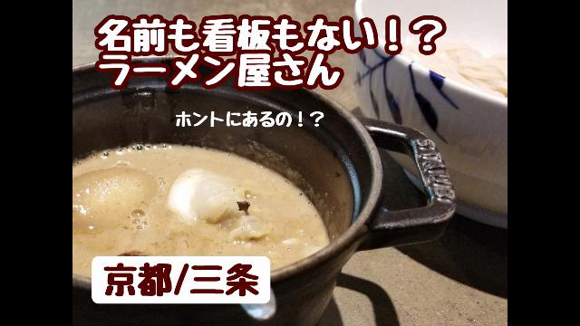 【オススメのお店】京都/三条 ラーメン/つけ麺 名前も看板もないラーメン屋
